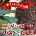 お試しプレゼント付【浴用】ヒマラヤブラック岩塩バスソルト5K...