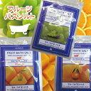 メール便対応可フルーツバスソルト30g☆マンゴー マスカット オレンジの香り入浴剤/ヒマラヤピンク岩塩