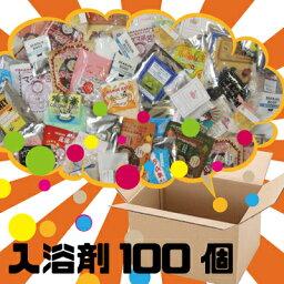 ☆\リニューアル/☆入浴剤福袋 シーランバスソルト100個入り