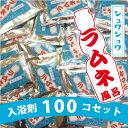 入浴剤福袋100個セット【限定】シュワシュワ◎ラムネ風呂◎バ...