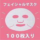 【メール便は代引き不可】フェイシャルマスク100枚入り(パック)【あす楽対応】