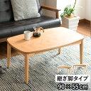2WAY こたつ テーブル Fidelo 90 KT-105 継ぎ脚 90×55cm 高さ55cm 石英管ヒーター 組立品 長方形 ダイニング 大きめ おしゃれ