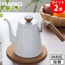 ドリップケトル HARIO ハリオ コットコット 琺瑯ケトル 1.4L ホワイト BD-K80-W コーヒーポット ケトル ホーロー 安心素材 衛生的 やかん IH対応 直火 おしゃれ 白