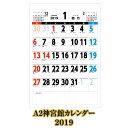 A2神宮館 カレンダー 2019 2019年 【 カレンダー 2019 2019年 壁掛け 暦 開運グッズ カレンダー シンプル カレンダー 壁掛け シンプル】
