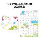 2020年 SG920モダン押し花和上はり絵 卓上【 カレンダー スケジュール 便利 卓上 2020 カレンダー 】