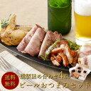 【送料無料】 ビールおつまみセット最高級燻製セットを贈るバレ...