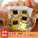 【送料無料】 日本酒・焼酎・白ワインおつまみセット誕生日 プ...