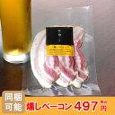【同梱可】燻しベーコン 50g誕生日 プレゼント 還暦祝い ...
