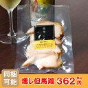 【同梱可】但馬鶏の燻しチキン 50g誕生日 プレゼント 還暦...