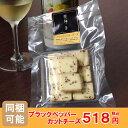 【同梱可】燻しカットブラックペッパーチーズ誕生日 プレゼント...