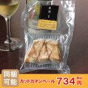 【同梱可】燻しカットカマンベールチーズ誕生日 プレゼント 還...