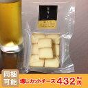 【同梱可】燻しカットチーズ誕生日 プレゼント 還暦祝い 内祝...