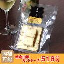 【同梱可】燻しカット朝倉山椒チーズ誕生日 プレゼント 還暦祝...