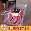 【同梱可】燻し鹿肉 50g誕生日 プレゼント 還暦祝い 内祝...