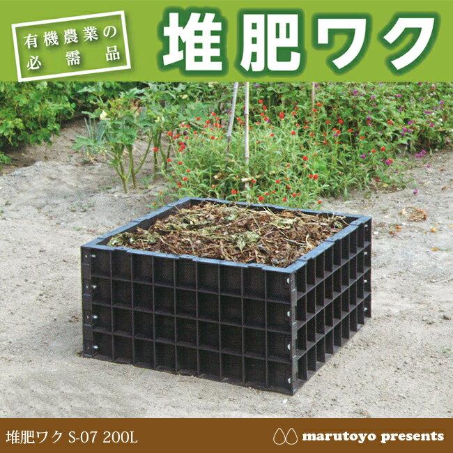 堆肥ワク S-07 200L