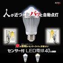 人センサー付LED電球40型 E26口金 S-LED40N/S-LED40L