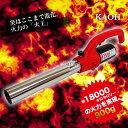 カセット式ガスバーナー 火王 【除草】【炎で除雪】 smtb-s