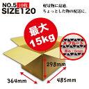ダンボール 120サイズ No.5 10枚 【ダンボール箱】