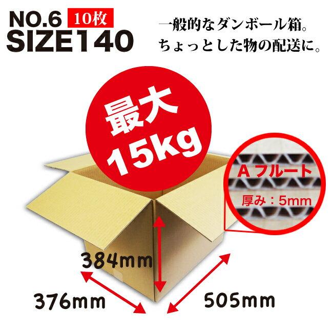 ダンボール 140サイズ No.6 10枚 【ダンボール箱】