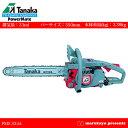タナカ パワーメイト エンジンチェンソー PMS-335A 【日工タナカエンジニアリング】【Tanaka】