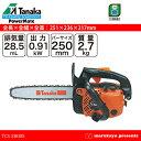 タナカ パワーメイト エンジンチェンソー TCS-2800S 【日工タナカエンジニアリング】【Tanaka】【10インチ】【チェーンソー】