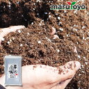 マルトヨの土 農場長が認めた 野菜と花の土 8L