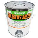 米穀貯蔵缶 1俵 73L