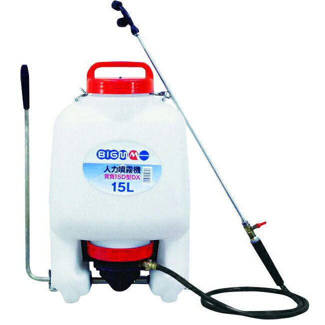 BIGM 背負15D型DX【石灰硫黄合剤・マシン油剤使用可能】【噴霧器】【噴霧機】【防除機】【防除器】