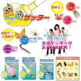 MIKI LOCOS(mikirokosu)虫虫getta M-01[MIKI LOCOS(ミキロコス) 虫虫ゲッター M-01]