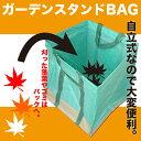 自立型便利袋 ガーデンスタンドバッグ 55cm×55cm×60cm 約180L グリーン 【ガーデンバッグ】【ガーデンBAG】【落ち葉入れ】【ダストフー】【ゴミ...
