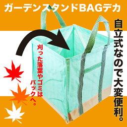 自立型便利袋 ガーデンスタンドバッグ デカ 65cm×65cm×65cm 約270L グリーン 【ガーデンバッグ】【ガーデンBAG】【落ち葉入れ】【ダストフー】【ゴミ分別】 【雑草】【収穫】【野菜】【果物】