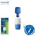 takagi パチットホースジョイント G039FJ 【タカギ】【散水】【水やり】【収納】【ホース】【ホースリール】【蛇口】【継手】【水道】