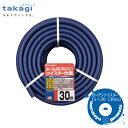 takagi ガーデンツイスターホース 30m ガーデンツイスター15×20 030M PH02015NB030TTM 【タカギ】【散水】【水やり】【ホース】【蛇口】【水道】