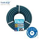 takagi ガーデンすべホース 20m ガーデンすべ15×20 020M PH03015HB020TTM 【タカギ】【散水】【水やり】【ホース】【蛇口】【水道】