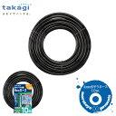 takagi 4mm水やりホース 10m GKT210 T210 【タカギ】【散水】【水やり】【ホース】【灌水】【簡単水やり】【水道】