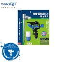 takagi パルススプリンクラー G196 【タカギ】【散水】【水やり】【ホース】【蛇口】【継手】【水道】