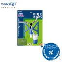 takagi トリプルアームスプリンクラー G199 【タカギ】【散水】【水やり】【ホース】【蛇口】【継手】【水道】