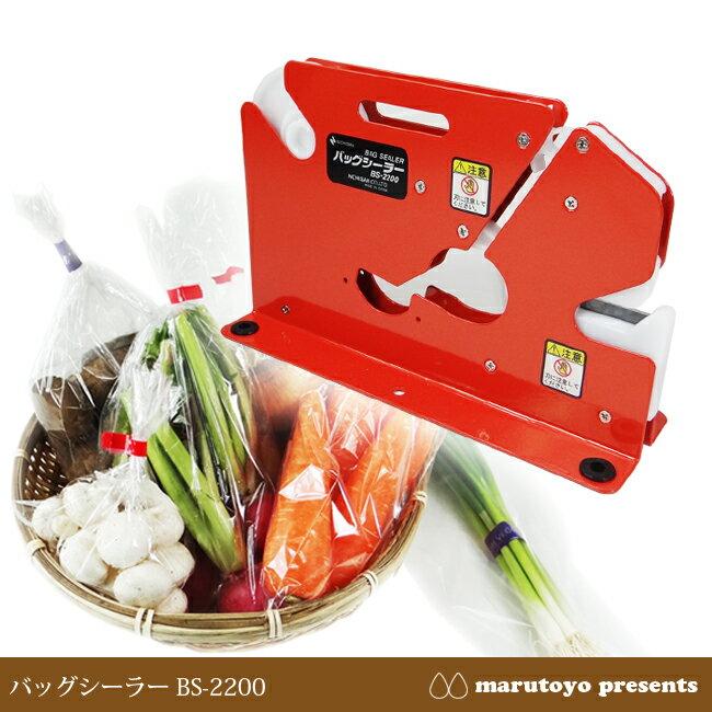 NICHIBAN バッグシーラー BS-2200 【テープ】【シール】【ニチバン】【防曇】【防曇袋】【野菜】【野菜袋】【出荷】【たばねら】