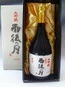 雨後の月 真粋 大吟醸 720ml 日本酒 相原酒造父の日 広島 売れ筋