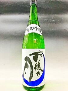 雨後の月 純米吟醸 山田錦 29BY 1800ml 販売店限