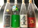 【送料無料】★魔王★ときき酒師お勧めの1800ml 4本SE...