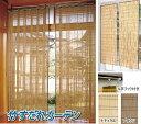 涼感あふれる竹製のカーテン。