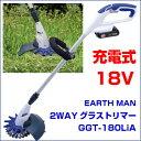 【EARTH MAN アースマン】18V充電式2WAYグラストリマー GGT-180LiA 強靭なチップソーと軽快な樹脂ブレードの2種類の刈刃を使い分け 草刈り機 草刈機 くさかりき コードレス 電動【05P01Oct16】