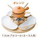ケデップのフォンデュ鍋セットに回転テーブルと白い器を組み合わせたパーティセット