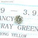 マニア・コレクター必見激安天然カラーダイヤモンドカメレオンダイヤモンド Fancy Gray Green (ファンシーグレーグリーン)0.227ct SI-2 グリーンダイヤ グリーンダイヤモンド 鑑定機関 AGT ルース(裸石)販売 【送料無料】