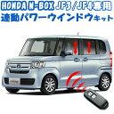 連動パワーウインドウキット HONDA N-BOX custom エヌボックス カスタム JF3/JF4専用