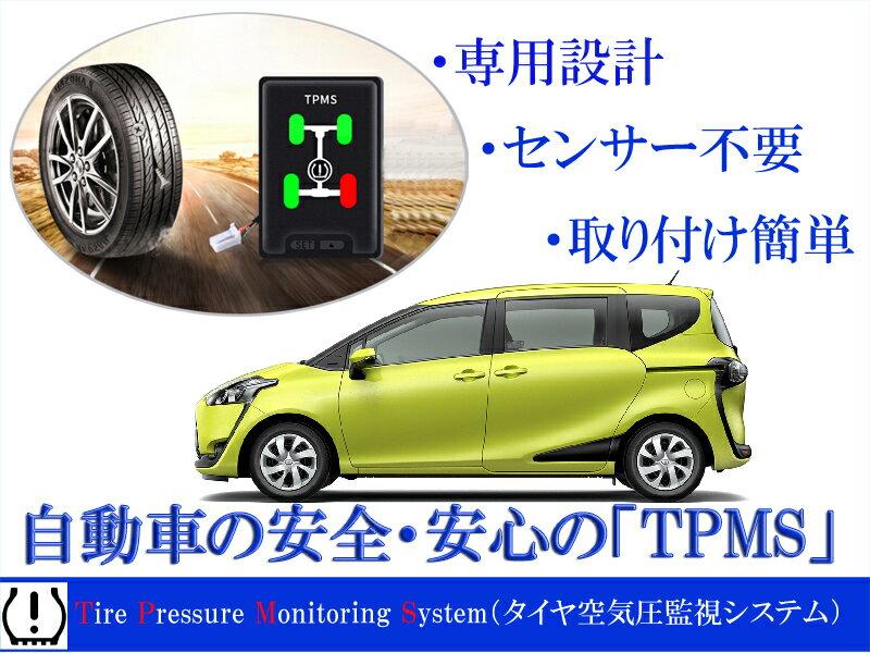 トヨタ シエンタ NSP170G HV 175G 専用 TPMS タイヤ空気圧監視警報システム+車速ロック