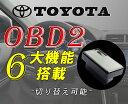 OBD2切り替え機能付き車速ロック連動 +パーキングでアンロック+オートパワーウィンドウ + バック連動ハザード 6大機能搭載!トヨタ専用プ...
