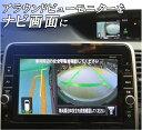 C27 セレナ アラウンドビュー モニターをナビ画面に 映像 純正ナビ MM517D-L MM516D-L MM317D-W MM316D-W MM518D-L …