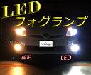 トヨタ PRIUS プリウス ZVW30 前期 後期 専用 LED フォグランプ H11 H16